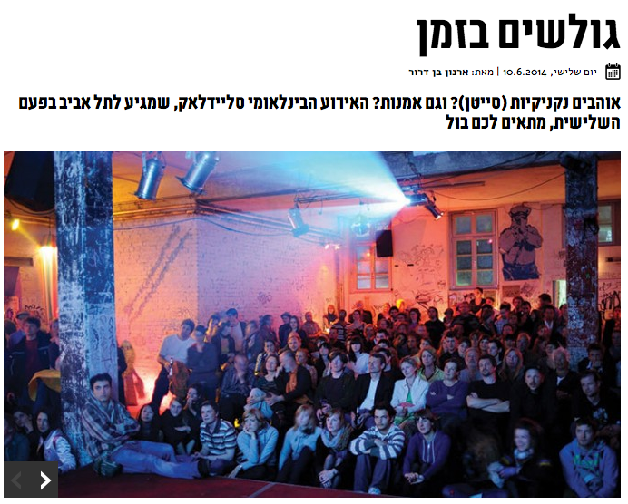Time Out Israel 6.10.14